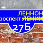 Декомунізація по фіскальному. Штраф за перейменовану вулицю.